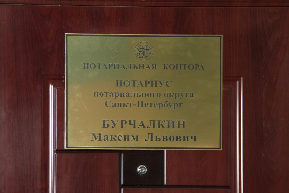 Нотариус на метро бульвар рокоссовского